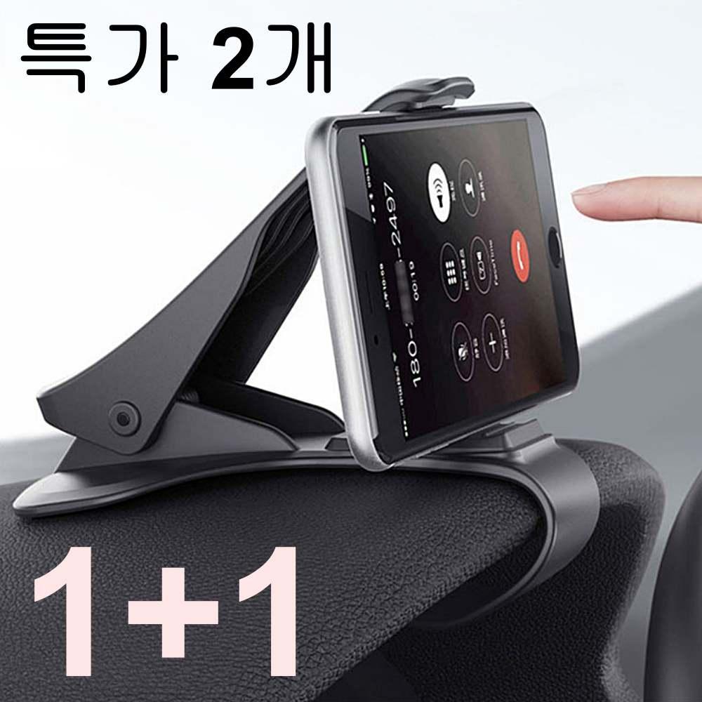 차량 핸드폰거치대 2개 대시보드 간편설치 자동차 휴대폰 거치대 블랙 2개