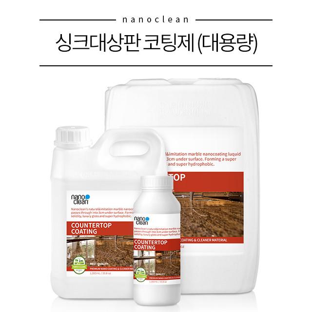 나노클린 대리석코팅제 인조/천연대리석 겸용(1L), 단품