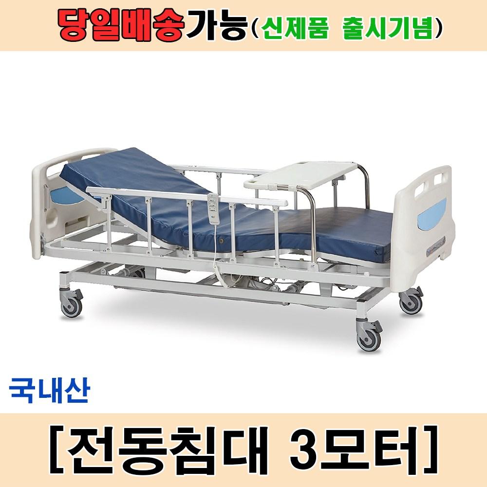 밀알 3모터의료용 병원용 환자용 전동침대 MB1013 메트포함 의료용침대