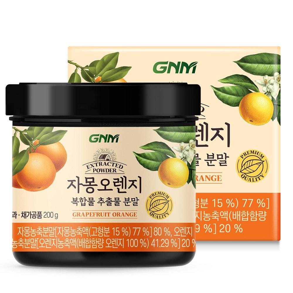 자연의품격 자몽오렌지 복합물 추출물 분말, 1통, 200g
