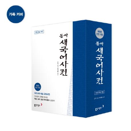 동아 새 국어사전(가죽)(색인), 동아출판
