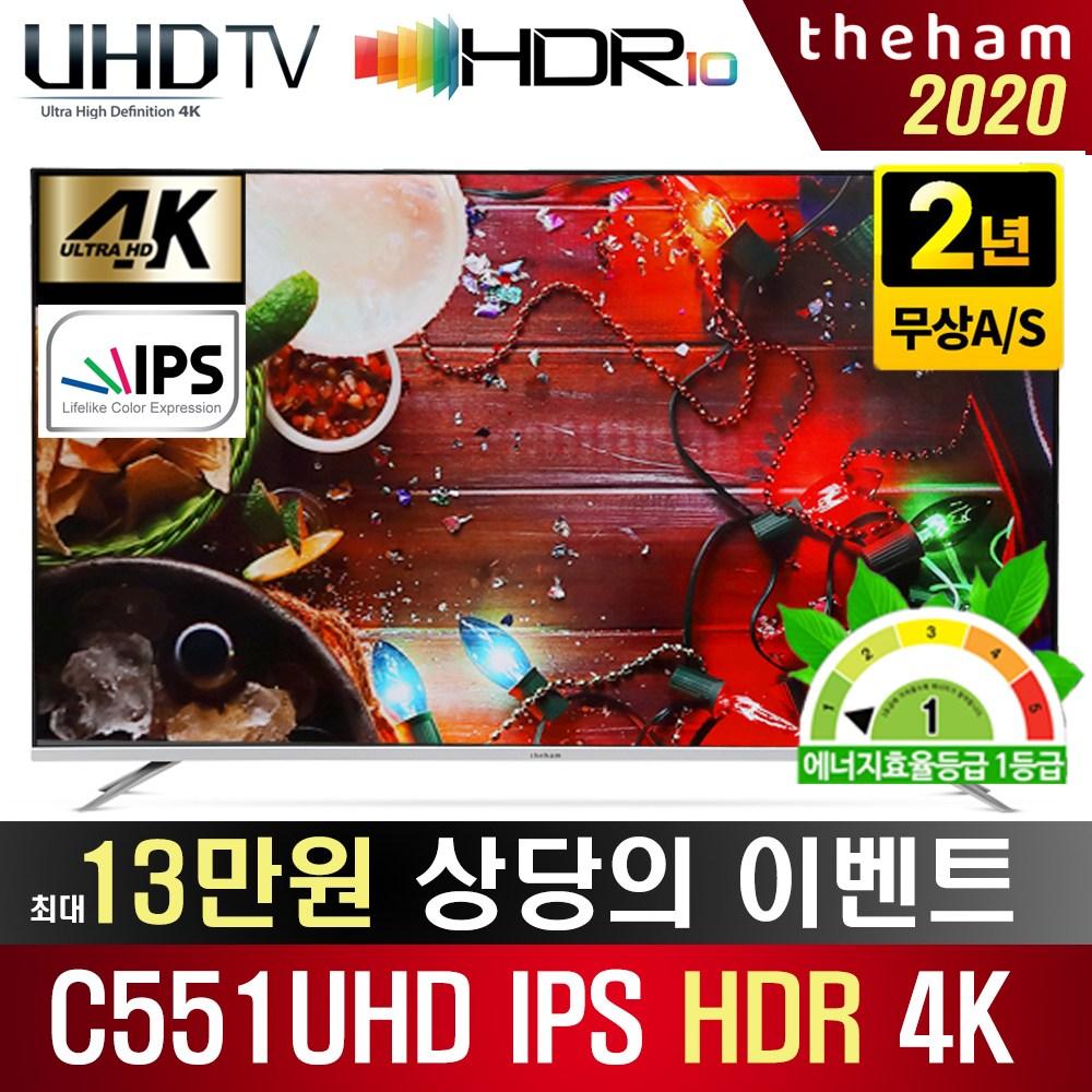더함 코스모 C551UHD IPS HDR 2020, 기사배송(자가설치)