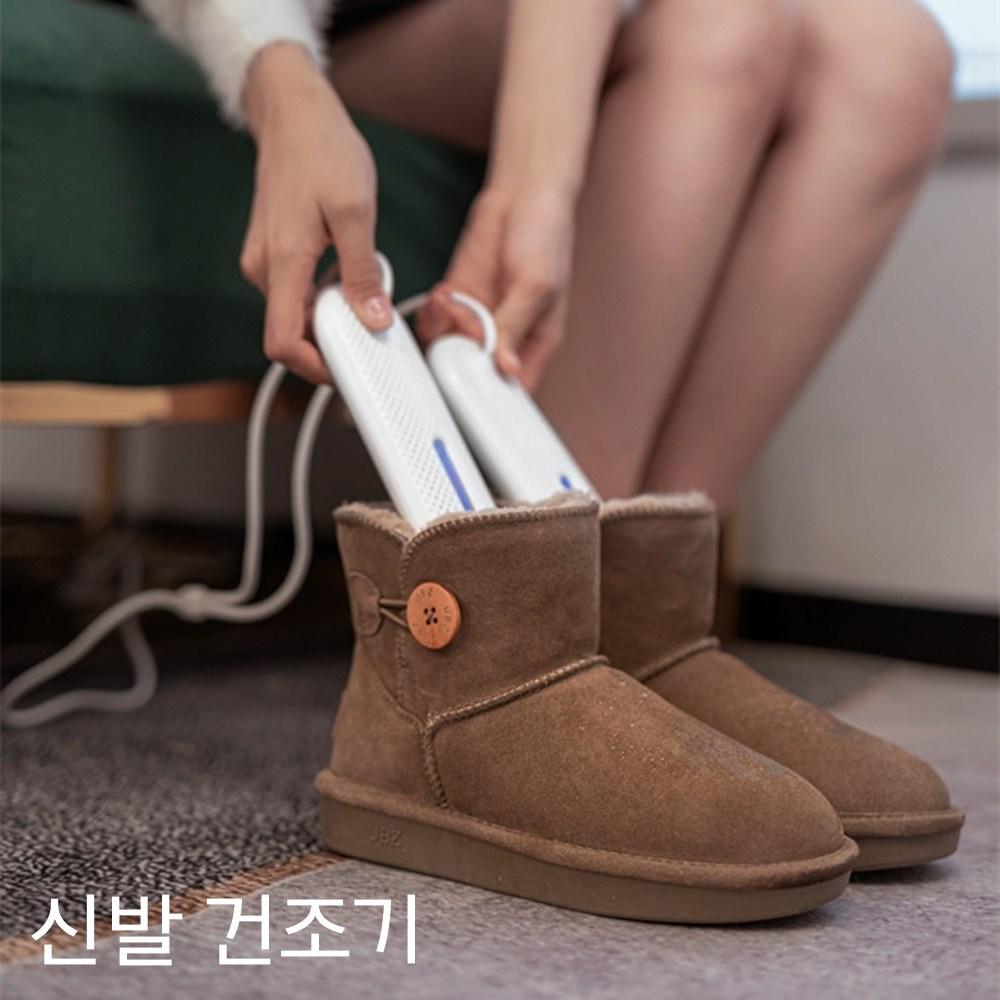 샤오미 신발건조기 운동화건조기, 화이트