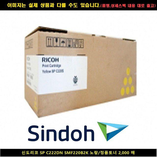 신도리코 SP C222DN SMF220B2K 노랑 정품토너2000매 신도리코재생잉크 emku, 1개, 상세페이지참조()