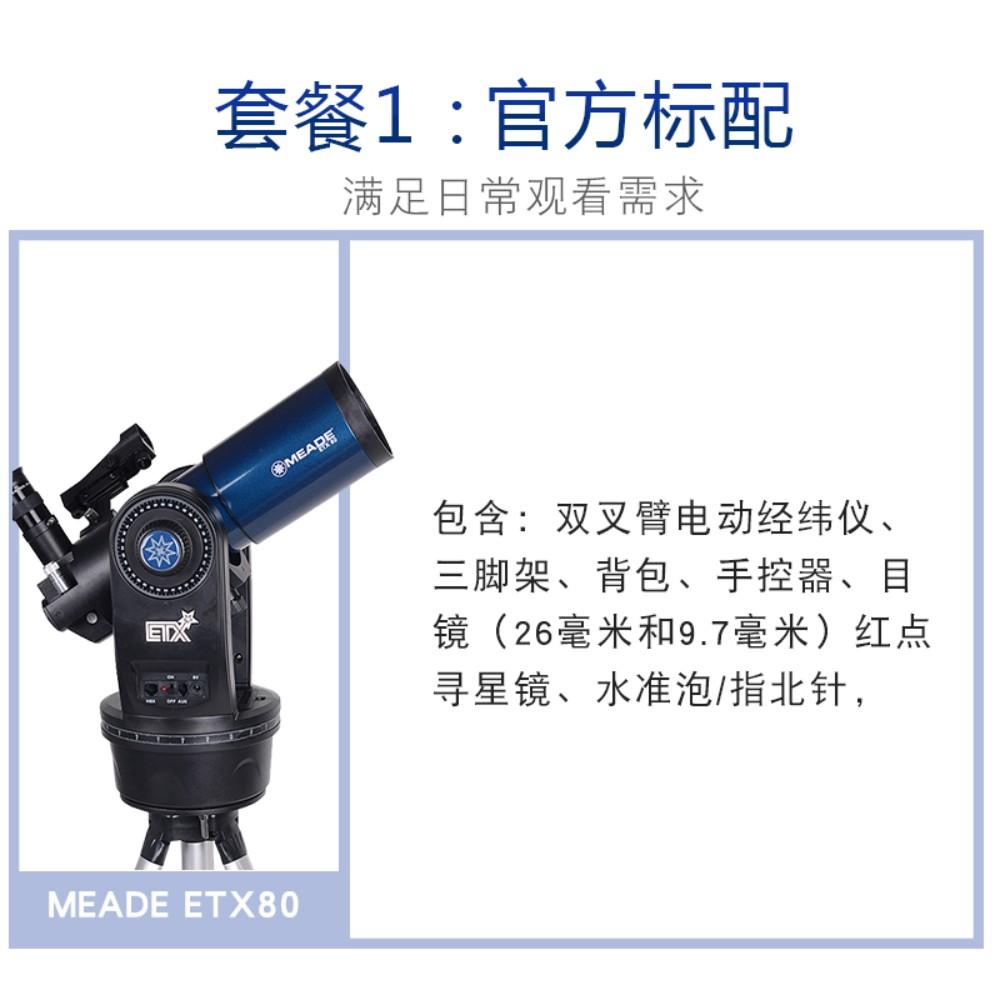 MEADE 천체망원경 천문 반사 굴절 별찾기 고화질 과학 학생 교육 행성 달 별 망원경, 패키지 1 공식 맞춤법 (POP 5652946438)