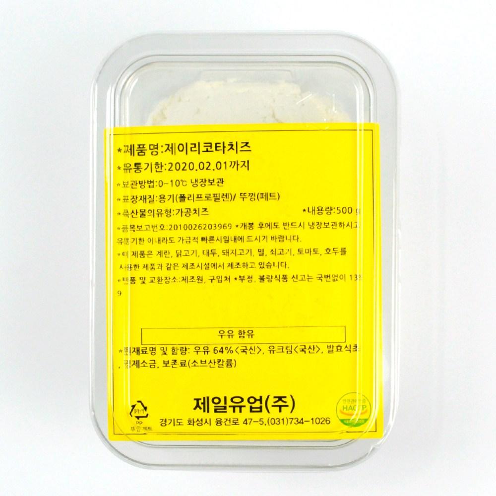 맛집의비밀 제이 리코타 치즈 500g 아이스박스발송, 1개