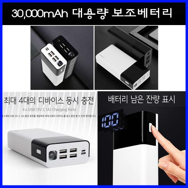 휴대용 보조배터리 30000 mAh LED 잔량표시 4포트 블랙 사은품 C젠더+통화가능 이어폰