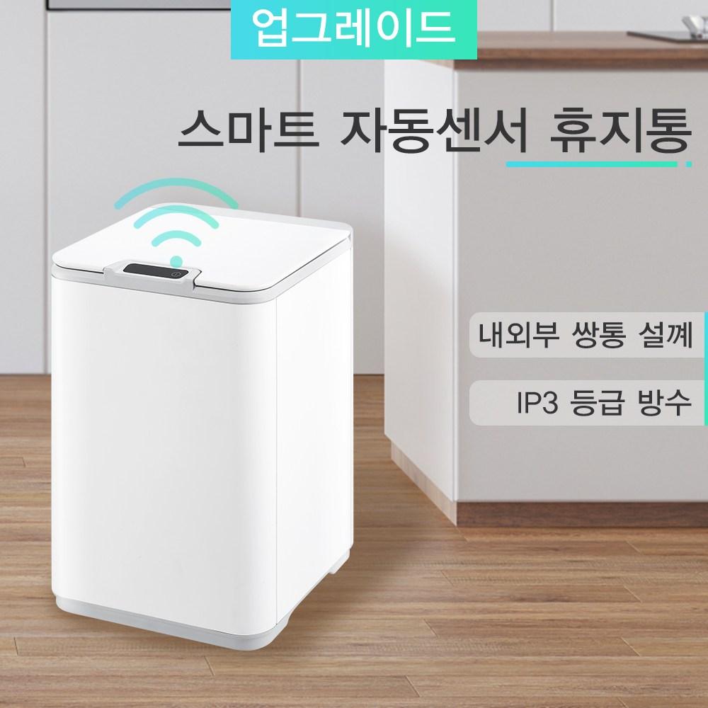 샤오미 NINESTARS 스마트 자동센서 방수 휴지통 쓰레기통, 1개, DZT-10-35