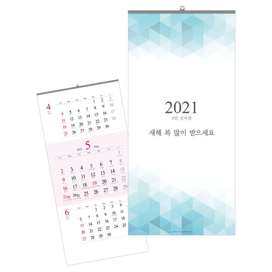[웁스카렌다] 2021년 벽걸이달력 모음 18종 벽달력 월캘린더, 1_벽_3단 숫자판