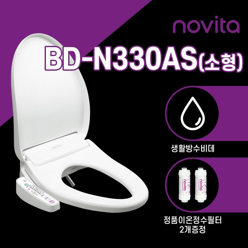 노비타 콤팩트비데 BD-N330T_BD-N330AS(정품정수필터2EA증정), 소형/자가설치