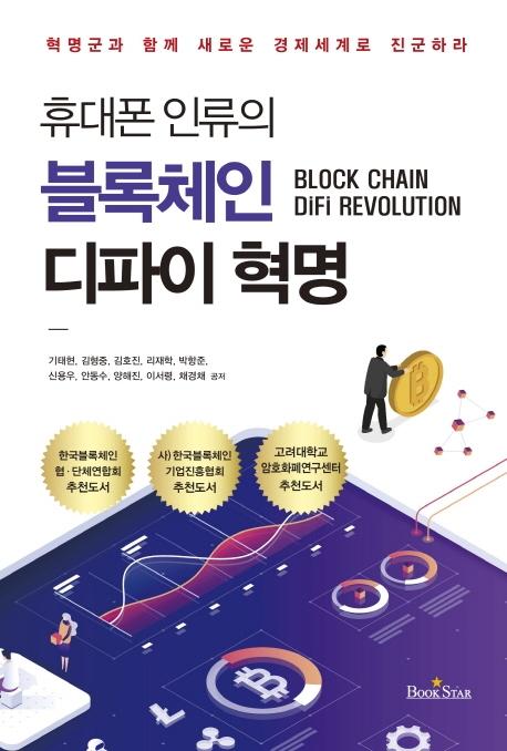 휴대폰 인류의 블록체인 디파이 혁명:혁명군과 함께 새로운 경제 세계로 진군하라, 북스타