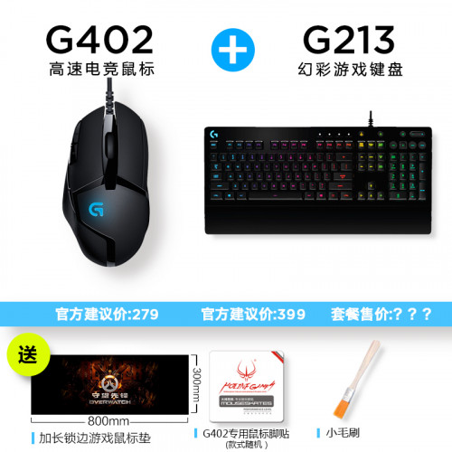 로지텍 G402 유선 후방 광전 경쟁 프로그래밍 노트북 H1Z1 제다이 닭 LOL 게임 마우스를 생존, 본문참고, 선택 = G402 G213 공식 표준