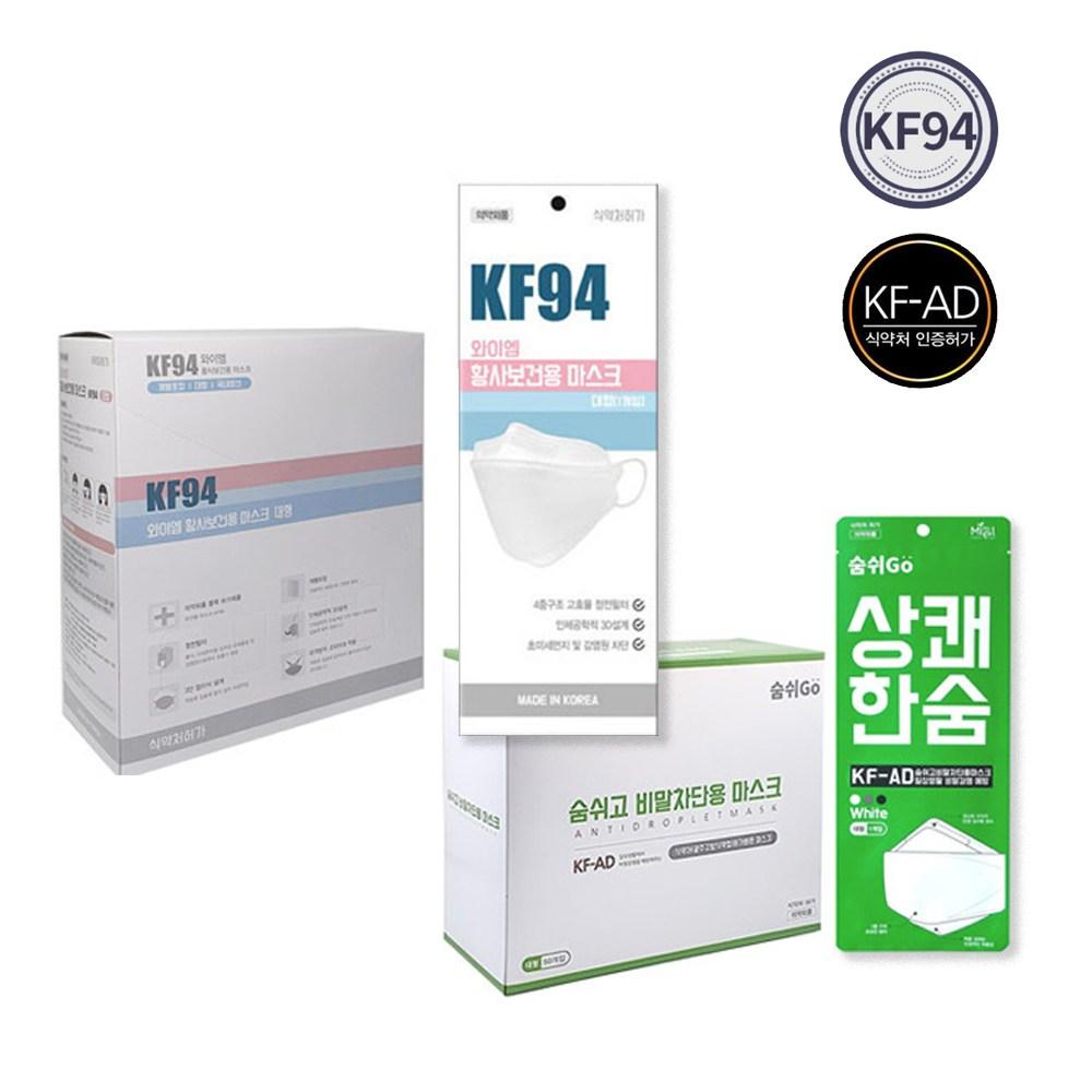 KF94 KFAD 비말차단 황사 보건용 마스크 의약외품 식약처인증 국산 대형 1매 50개, 와이엠KF94마스크50개박스포장