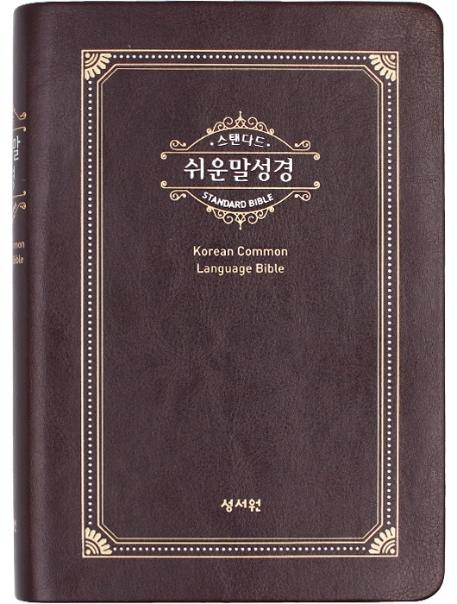 스탠다드 쉬운말성경(초코)(중)(가죽)(찬송가없음)(색인):읽는대로 쏙쏙 이해되는 성경, 성서원