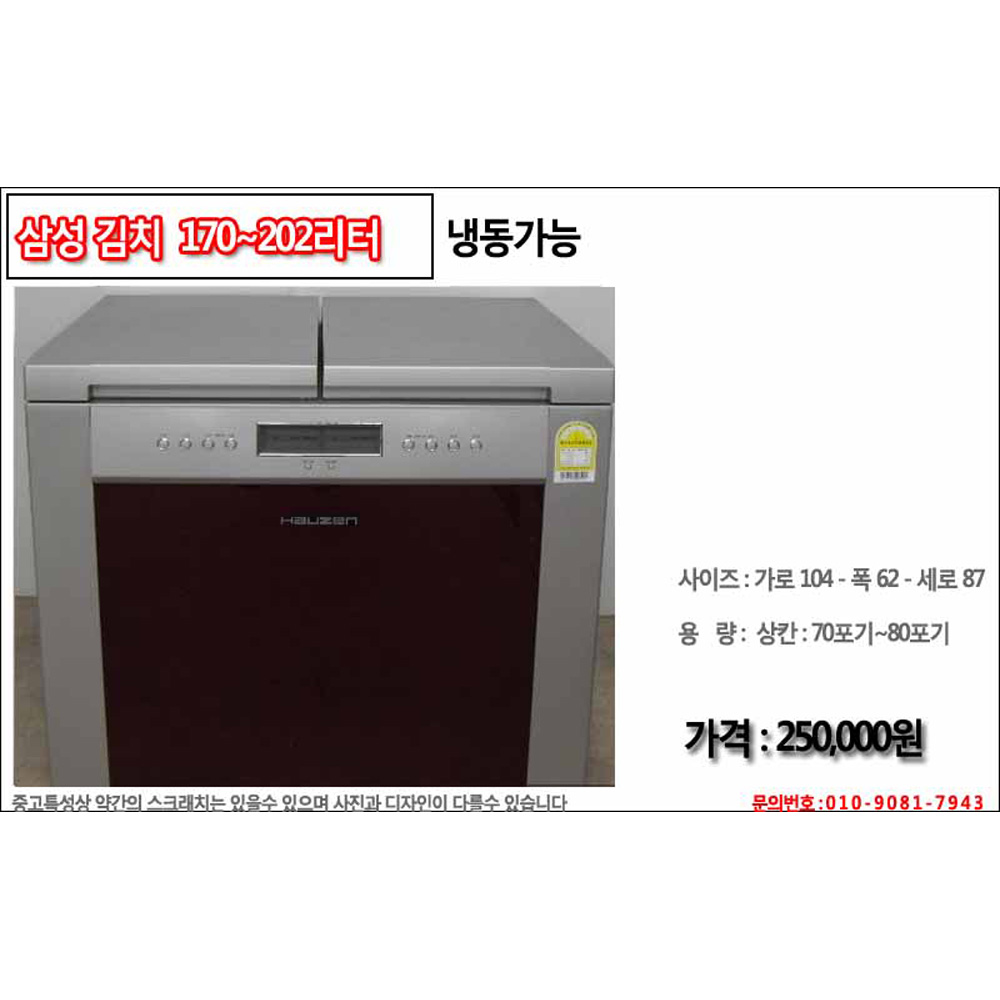 김치냉장고 냉동가능 170~202리터
