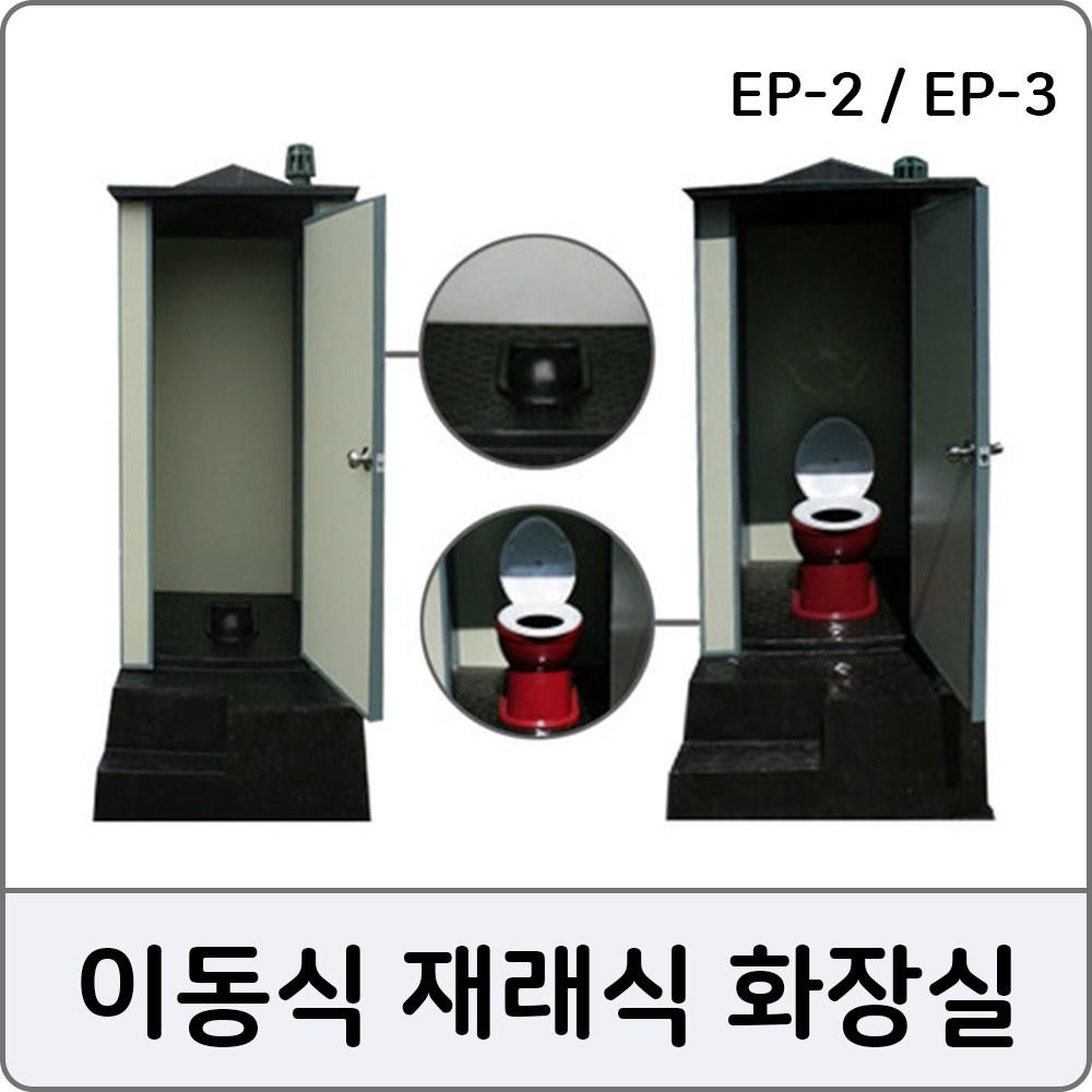 이동식화장실 공중화장실 재래식화장실 수세식화장실, 01-A 화변기