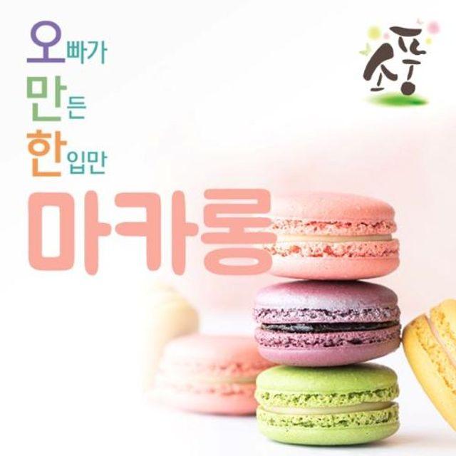 오만한 간식 뚱마카롱 세트 쫀득한 빵 소풍 프리미엄 5개 쿠키 케이크 수제 마카롱, 1개
