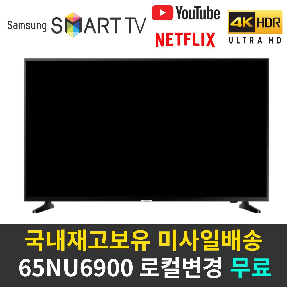 삼성전자 65인치 65NU6900 스마트TV 4K UHD 리퍼비시, 매장방문수령