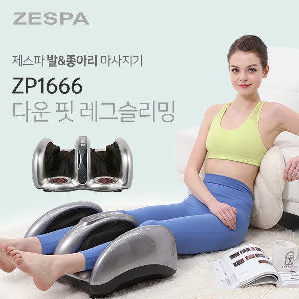 [제스파] 다운 핏 레그슬리밍 발 종아리 마사지기 발마사지기 발안마기 ZP1666, 선택:다운핏레그슬리밍 -ZP1666-