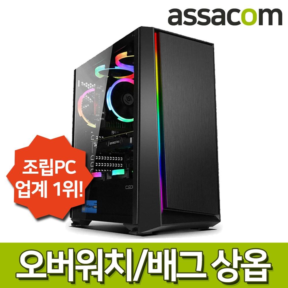 [게임용] i5 9400F 16G SSD240G RX570 조립컴퓨터PC [AS941060], 단품, 단품