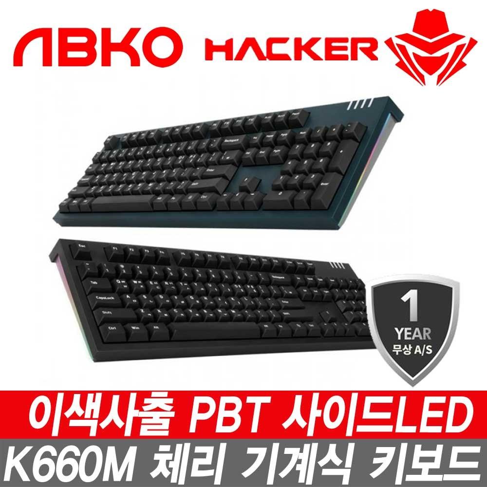 앱코 IAK_ABKO 해커 K660M 이색사출 PBT 체리 키보드 블랙 미드나잇그린 - 청축 적축 갈축, 1, 블랙 청축