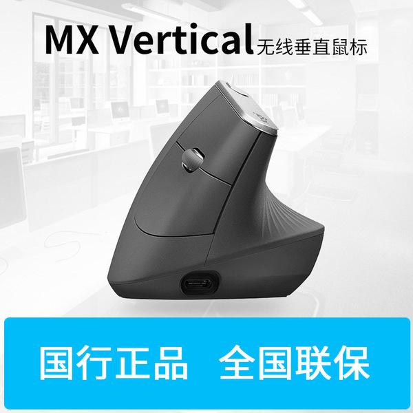 무선 마우스 사무실 로지텍 버티컬 인체공학 손목보호, Logitech MX, 공식 표준