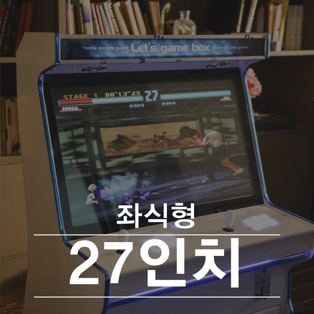 레츠게임박스 가정용 오락실 게임기 오락기, 27인치 좌식형