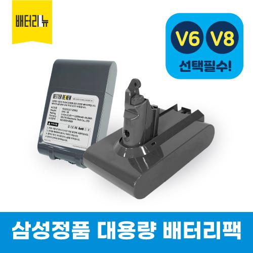 다이슨 V6 V8 청소기 배터리 교체 삼성정품 KC인증, V6 (소니3,000mAh)