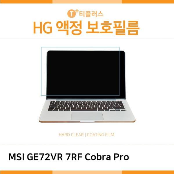 티플러스 MSI GE72VR 7RF Cobra Pro 고광택 rd973 액정보호필름, 1