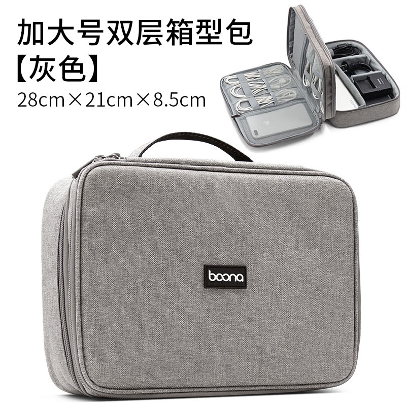 가방 받아들이다 여행용파우치 노트북 전원코드 수납함 디지털 여행용파우치 이어폰 USB메모리 U방패 충전기 보조배터리 폰부품, 라지 번 더블레이어 박스가방 -그레이