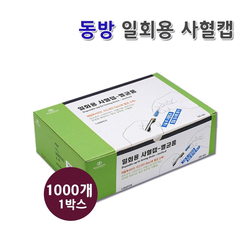 [한의장터] 동방 일회용 사혈캡 1000개입 멸균품 채혈기 란셋 랜싯 혈타봉
