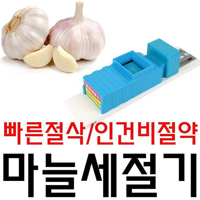 케이아트콘텐츠 칼로 써는것 보다 수십배 빠른 국산 마늘 세절기 마늘다지기, WITH 조은마늘세절기 WL-1405 그린