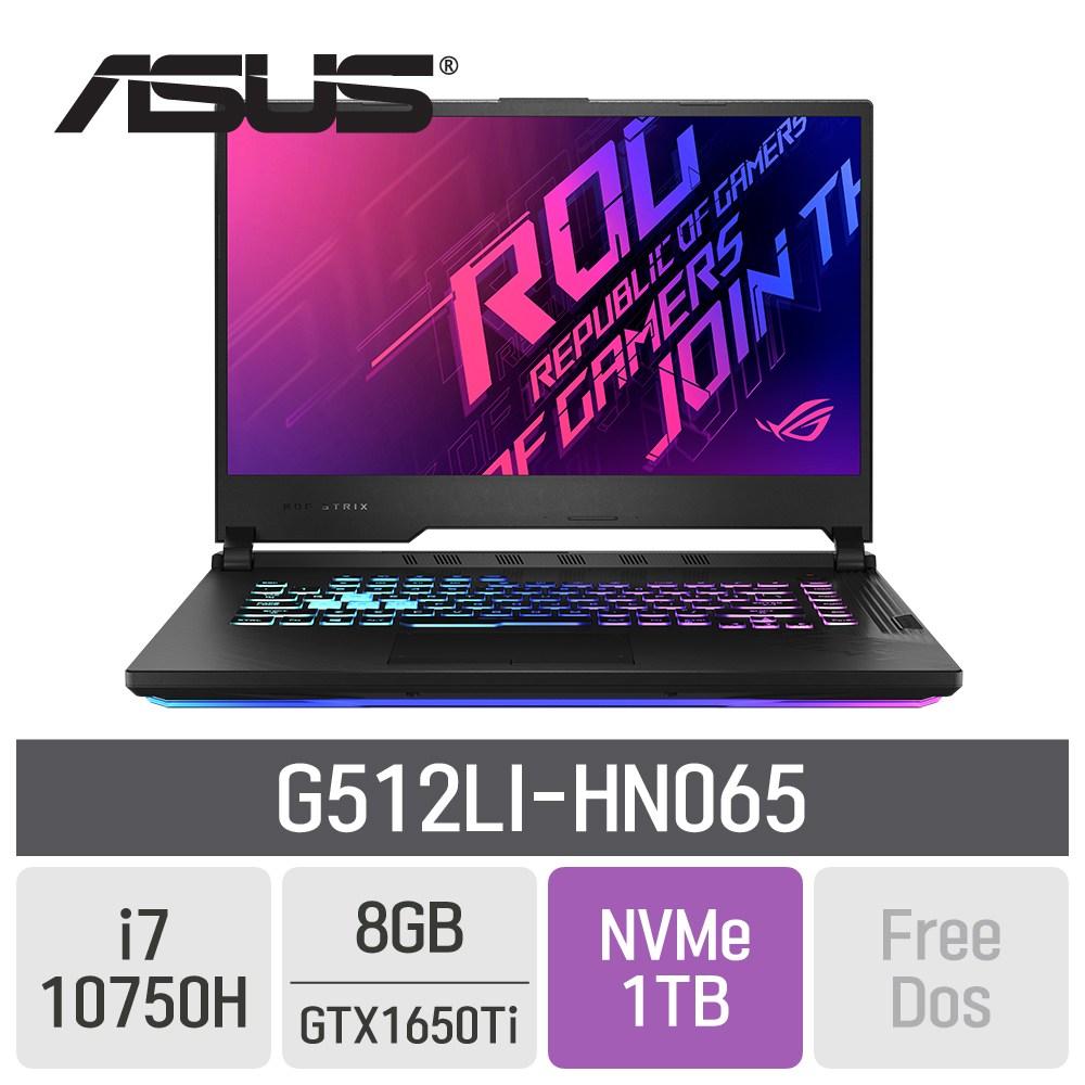 ASUS ROG 게이밍 G512LI-HN065, 8GB, SSD 1TB, 미포함