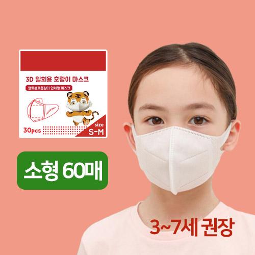 제이라인 아동용 호랑이마스크 소형 60매, 1box, 60개