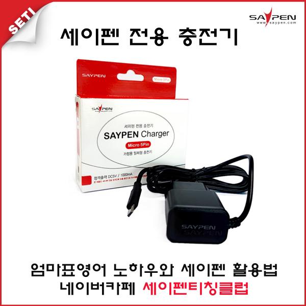 [세티] 세이펜충전기(세이펜전용) / OTG젠더 구매가능, 세이펜충전기