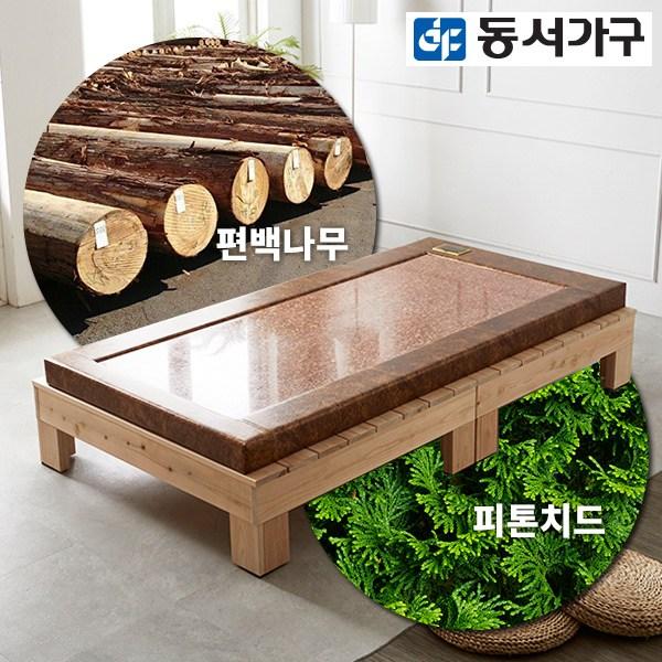 동서가구 히노끼 편백나무 슈퍼싱글 홍맥반석 돌침대 DF638393, 내추럴