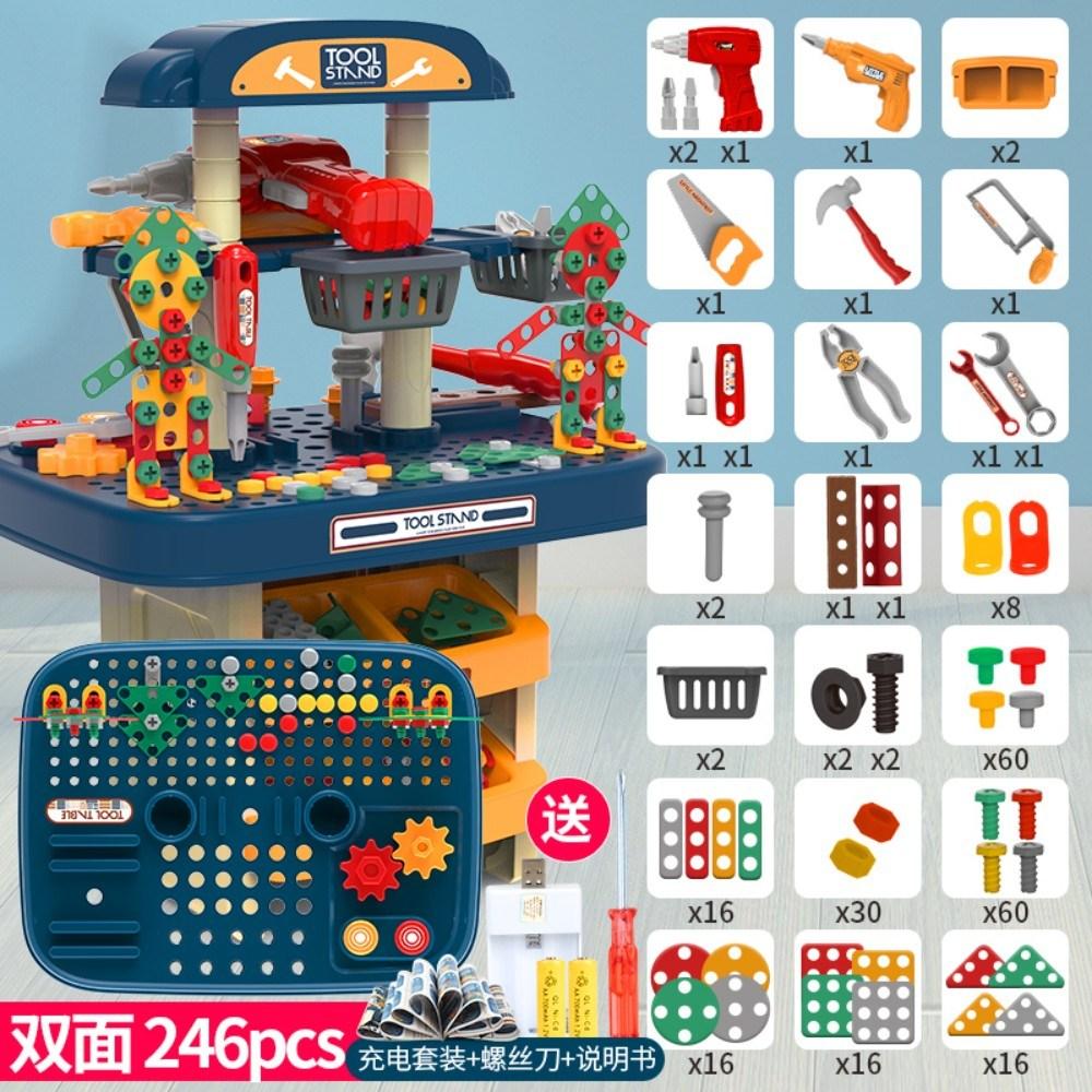 양면 공구놀이세트 어린이 공구놀이 전동드릴장난감 소근육발달, 기본 모델 [246 개] 양면 공구 세트 + 전동 드릴 (충전팩)