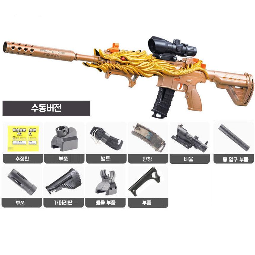 배그 총 엠포 배그m416d 볼트액션소총 전동건 소총, 1세트