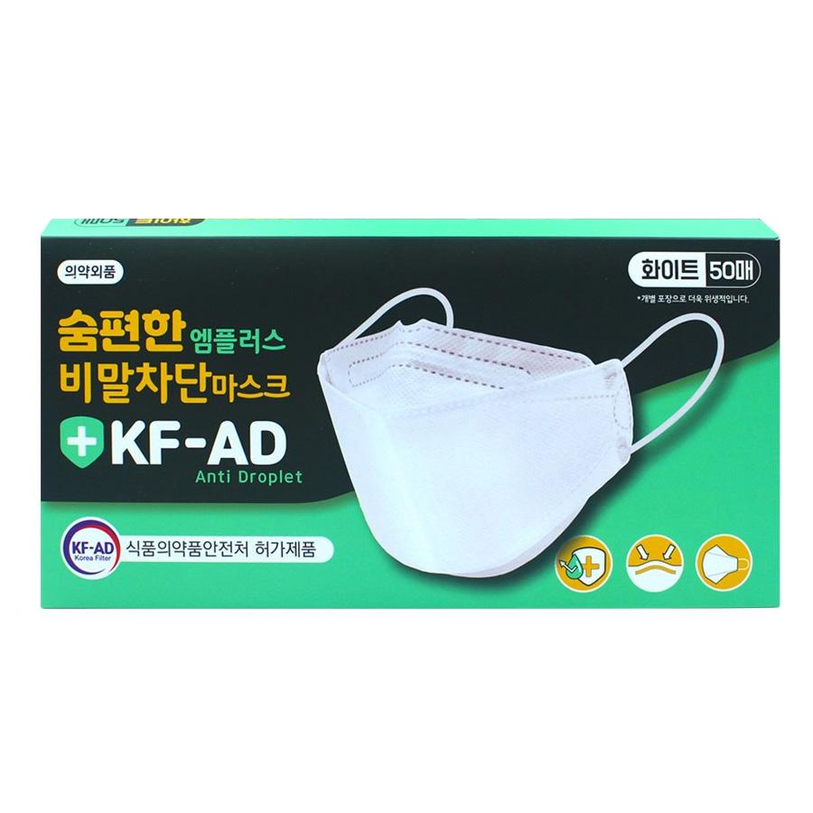 [국내생산100%] KF-AD 50매 입체형 비말차단 숨쉬기 편한 마스크 화이트 대형 50매, 1매입