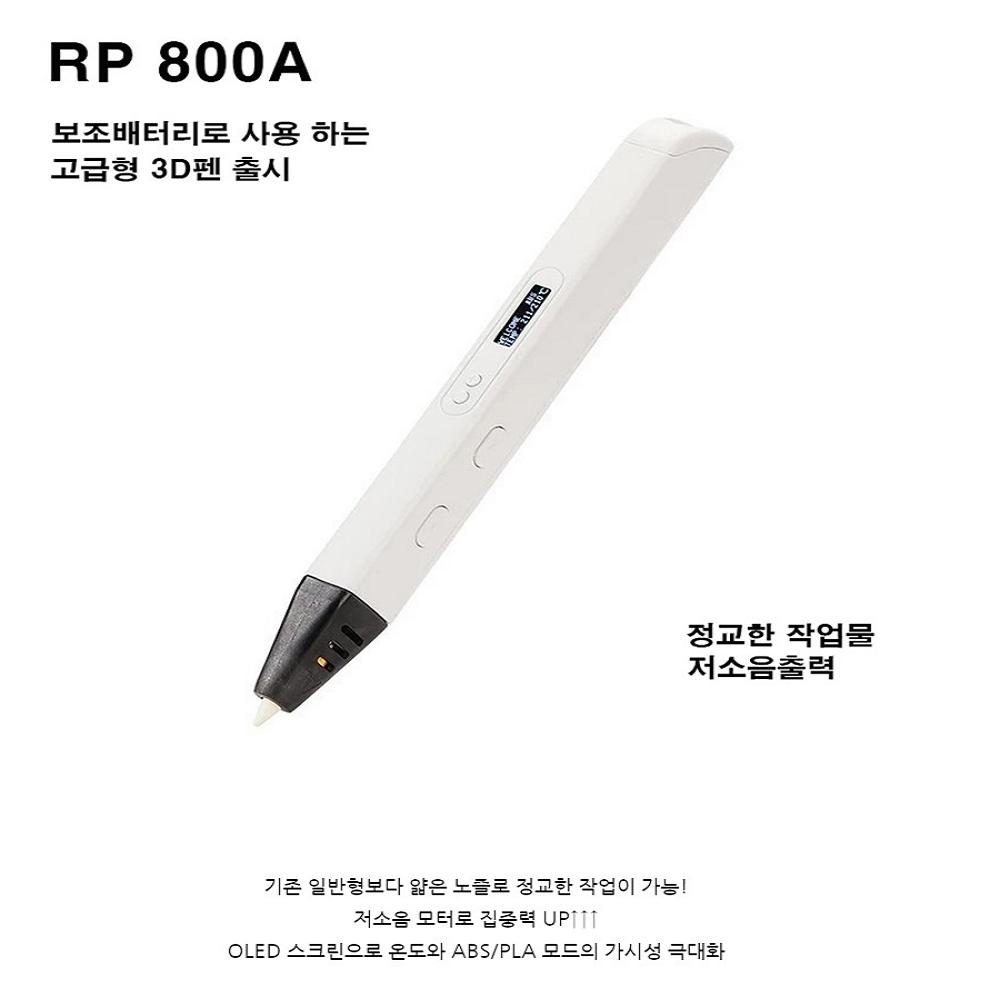 컨템포코퍼레이션 친환경 3D펜 PLA ABS 필라멘트 세트 도안북 니퍼 올인원패키지 펜형, 고급형(RP800A)