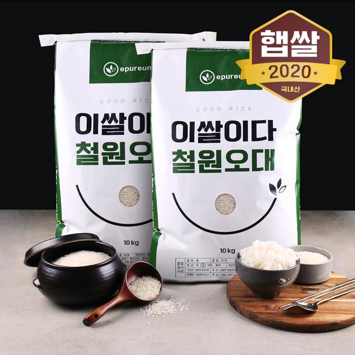 [2020년산] 이쌀이다 철원오대 20kg, 단품