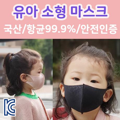 유아용 초소형 입체 항균 마스크 (인디핑크), 1개입