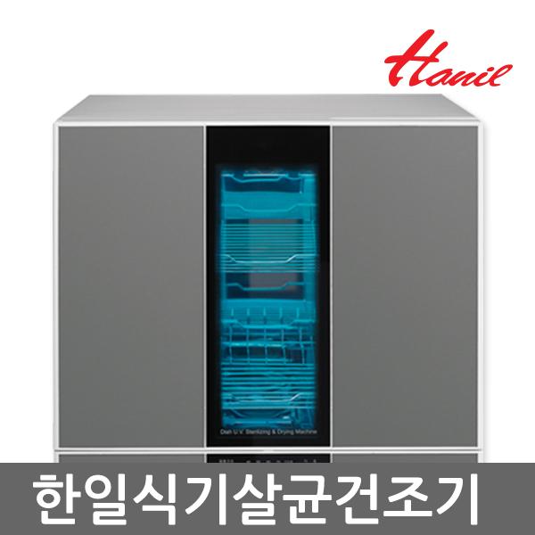 한일 식기 살균 건조기 6인용 전기사용료 21.6원 살균력 99.9% 고온열풍건조 + 자외선살균소독, 자가설치, 실버