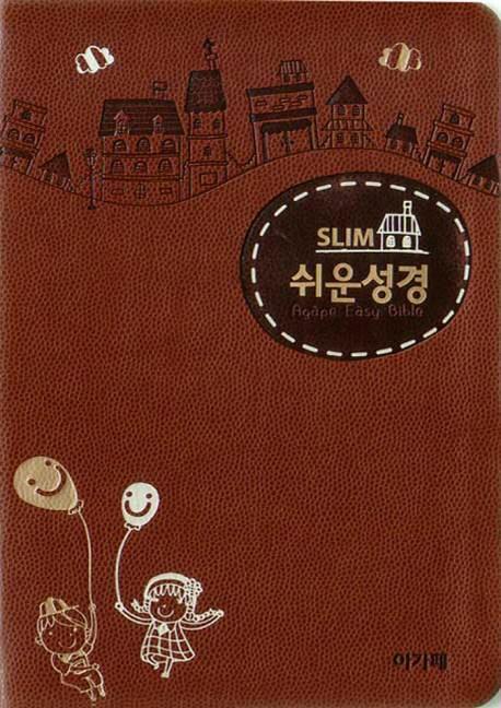 Slim 쉬운성경(소)(단본)(색인)(무지퍼)(브라운), 아가페출판사