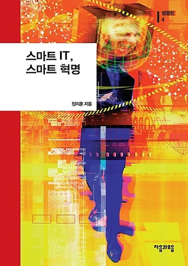 스마트 IT 스마트 혁명, 자음과모음(구.이룸)