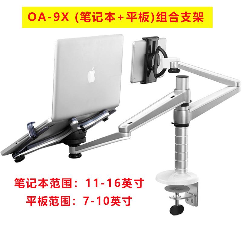 듀얼 노트북 모니터암 데스크암 스크린 거치대 스탠드 마운트, OA-9X 노트북+(7-10인치 태블릿)