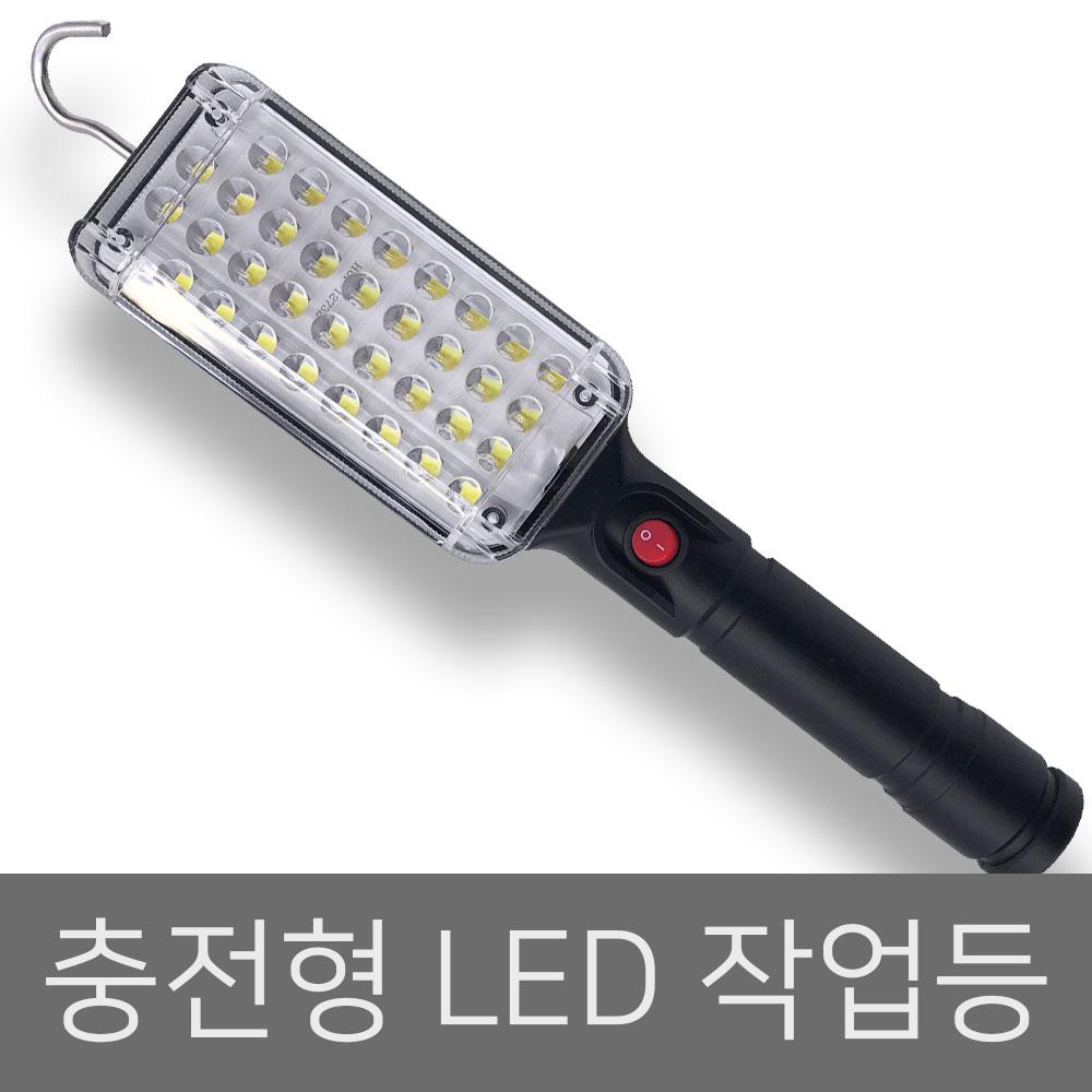 LED작업등 휴대용 다용도 캠핑랜턴 손전등 충전식