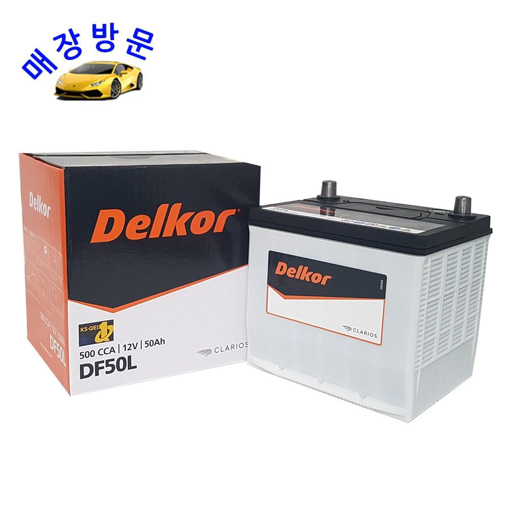 델코 자동차밧데리 전국매장 교체 서비스, DF 50L