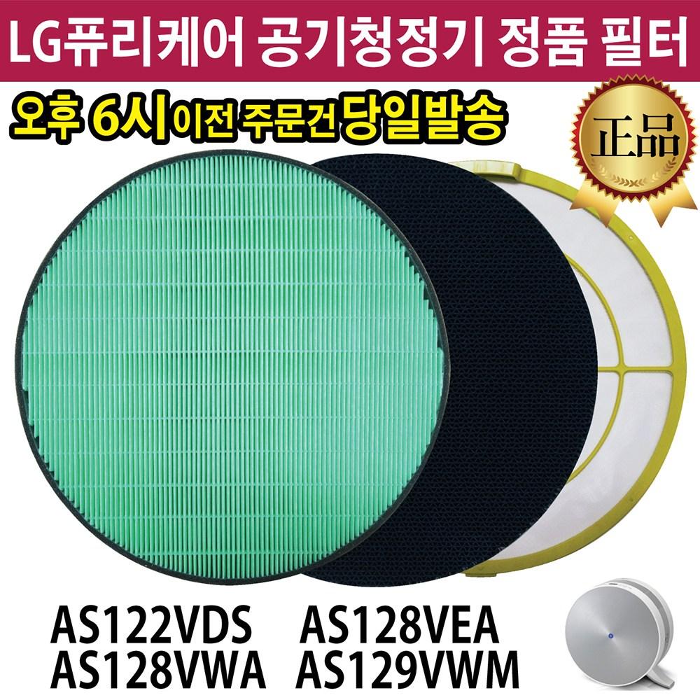 LG 퓨리케어 공기청정기 정품 필터 AS122VDS AS128VEA AS128VWA AS129VWM, 2.초미세먼지 필터