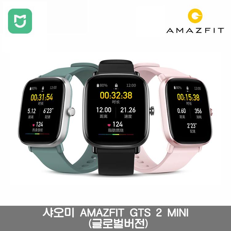 샤오미 Amazfit GTS 2 mini 스마트 워치 (글로벌버전) / 국내정발 / 50m 방수기능 / 익일 한국 국내 배송 /, 핑크